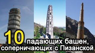 10 падающих башен, которые соперничают с Пизанской башней
