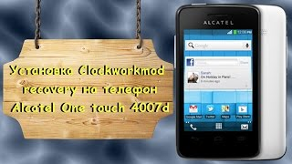 Скачать Прошивка Cwm Recovery Alcatel One Touch 4007d