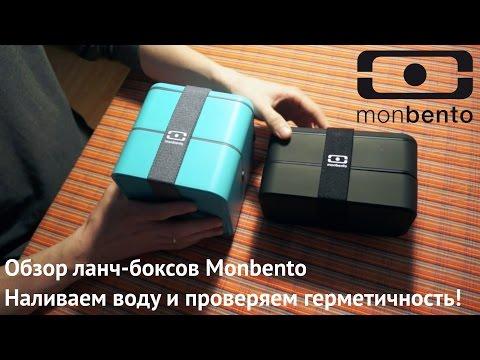 Обзор ланч-боксов Monbento