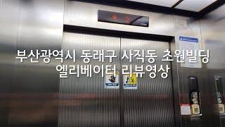 부산광역시 동래구 사직동 초원빌딩 현대엘리베이터