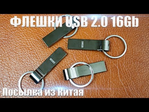 ФЛЕШКА БРЕЛОК ИЗ КИТАЯ. ТЕСТЫ | USB FLASH DRIVE 16GB