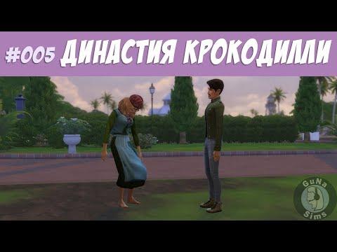 The Sims 4 Династия Крокодилли #005 Приютил нищенку