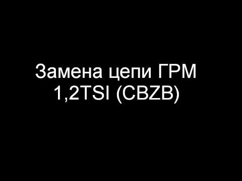 Замена цепи ГРМ 1,2TSI (CBZB)