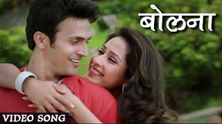 Bolna | Video Song | Kunal Ganjawala, Anandi Joshi | 1234 Marathi Movie | Bhushan Pradhan, Priya