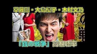 草彅剛&香取慎吾 SMAP POWER SPLASH 2015年01月04日放送分より パーソ...
