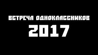 ТРЕЙЛЕР ФИЛЬМА «ВСТРЕЧА ОДНОКЛАССНИКОВ-2017»
