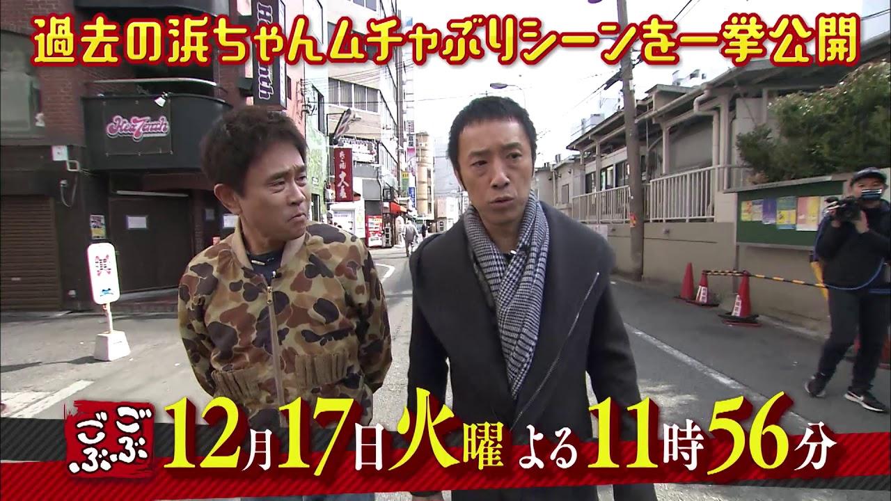 12月17日放送 ごぶごぶ - YouTube