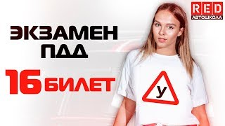 Экзаменационные Билеты ПДД 2019!!! Разбор Всех Вопросов (16) [Автошкола RED]
