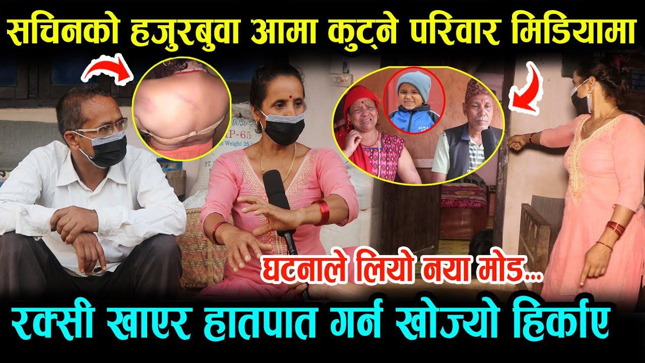 Exclusive सचिनको हजुरबुवा र आमालाइ कुट्ने परिवार पहिलोपटक मिडियामा ।। हातपात गर्न खोजेपछि हानेकि हु