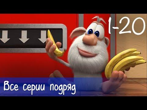 Буба - Все серии подряд (20 серий + бонус) - Мультфильм для детей