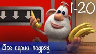 Download Буба - Все серии подряд (20 серий + бонус) - Мультфильм для детей Mp3 and Videos