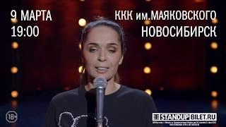 Юлия Ахмедова. Stand up show в Новосибирске. 9 марта @ ККК им. Маяковского