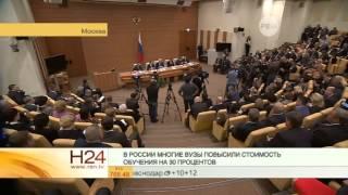 Стоимость обучения в российских вузах выросла на 30%