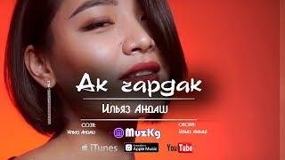 Ильяз Андаш - Ак чардак / Жаны клип | MuzKg