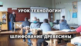 Урок Технологии в школе - Шлифование древесины.