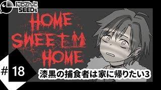 [LIVE] #18 漆黒の捕食者は家に帰りたい3 HSH実況