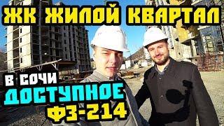 САМАЯ доступная недвижимость в Сочи по ФЗ-214 // ЖК Жилой Квартал - Лазаревский район