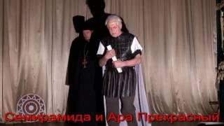 Ара Прекрасный и Семирамида. Клип
