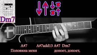 Как играть на гитаре 5nizza - Половина меня - аккорды - разбор - бой