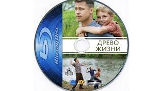 Древо жизни (Drevo zhizni) 2011
