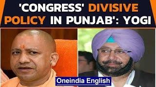 Yogi Adityanath slams Punjab CM Amarinder Singh for creation of Malerkotla district   Oneindia News