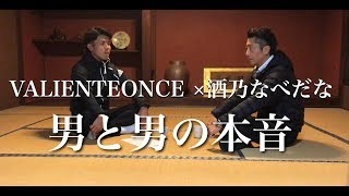 part2【特別対談】バリエンテオンセFC×酒乃なべだな