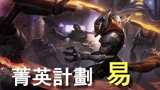 【造型SKIN】菁英計劃 易大師 Project yi - League of Legends Skin Spotlight