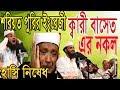 আব্দুল খালেক শরিয়ত পুরী New waj Abdul khalek shoriot puri.06/01/2019.
