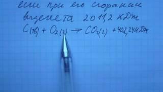 Расчеты по термохимическим уравнениям. Задача 1