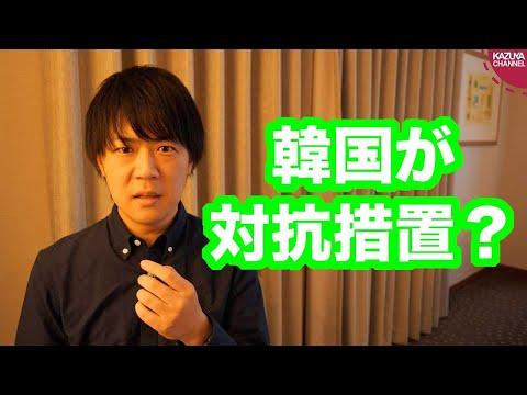 2020/03/06 韓国、何故か日本へ対抗措置発動か!?