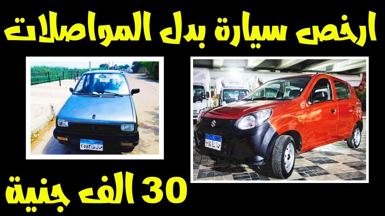 صورة فيديو : ارخص سيارة في مصر بديل المواصلات من أول ٣٠ ألف جنيه عائلة سوزوكي