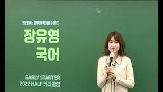 [메가공무원] 국어 장유영 선생님의 2022 학습가이드