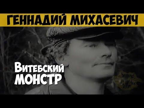 Геннадий Михасевич. Серийный убийца, маньяк. Витебский монстр