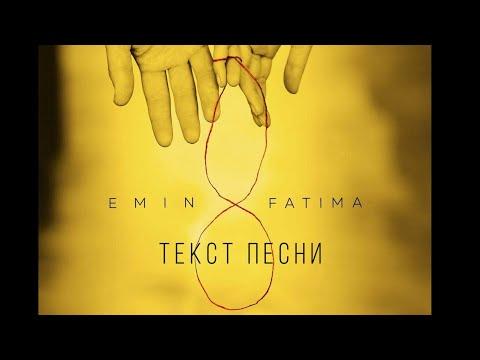 EMIN - FATIMA (Текст песни в описании)