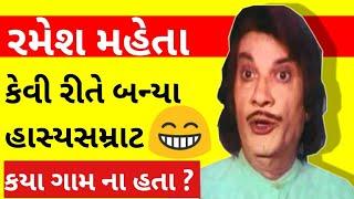 Ramesh Mehta Biography In Gujarati   Comedian   Interview   Biodata