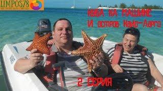 Часть 2. Куба. Карибы. Кайо -Ларго за 21 день.Документальный фильм. Наше большое путешествие.