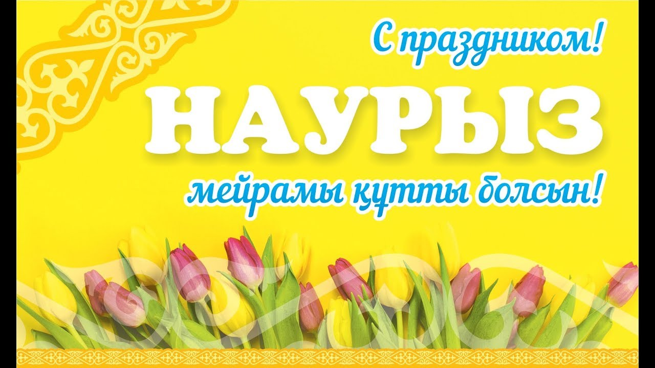 Открытки с наступающим праздником наурыз, открытки тете рождением