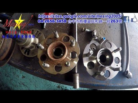 Rear wheel bearing hub assembly replacement HONDA CR-V 2.4L 4WD 2007~2012 K24Z1 BZJA