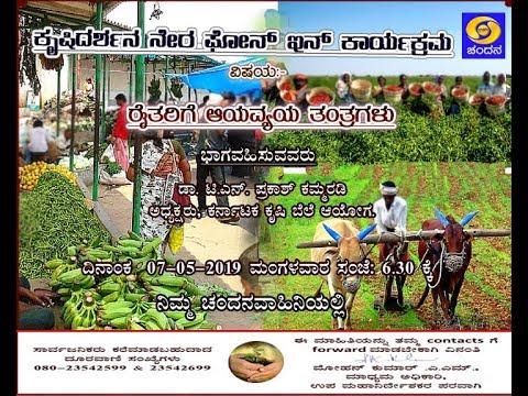 Budgeting Techniques for farmer's_ರೈತರಿಗೆ ಆಯವ್ಯಯ ತಂತ್ರಗಳು