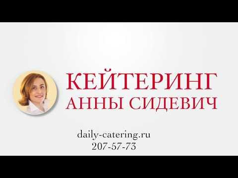 Кейтеринг Анны Сидевич на мероприятии Человек года в Новосибирске