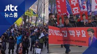 """광화문서 """"검찰 개혁"""" """"정부 규탄"""" 동시 집회…충돌도"""