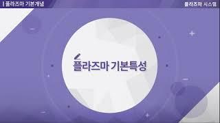 [STEP] 플라즈마 시스템