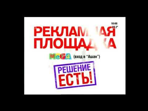 Рекламный блок (12 канал [г. Омск], 18.12.2011) (3)
