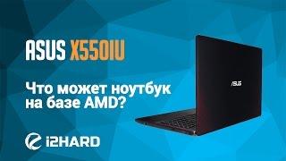 Обзор и тест ASUS X550IU: ноутбук на базе AMD что-то может?