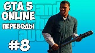 GTA 5 Смешные моменты 8 (приколы, баги, геймплей)