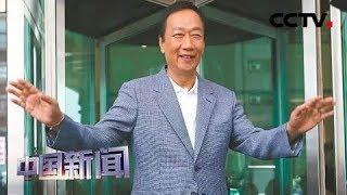 [中国新闻] 分析:都想当老大 郭柯王合作几率不高 | CCTV中文国际
