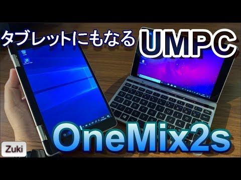 4.2GHz駆動 Core i7-8500Y搭載版も登場!タブレットになるUMPC「OneMix 2S」開封編 「GPD Pocket2」と外観比較!【商品提供】