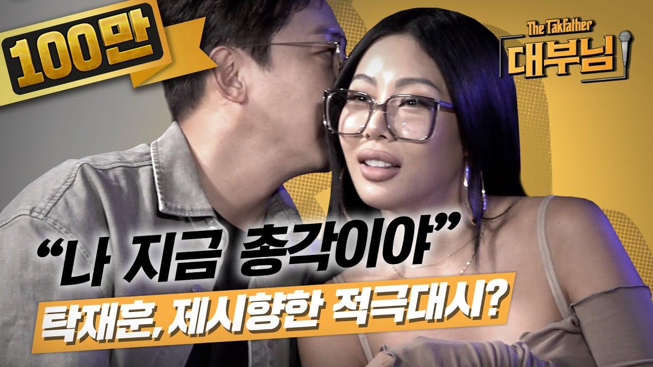 """Download [ENG] """"너 나 좋아해?"""" """"XX 당연하지.."""" (탁재훈X제시)│대부님 EP.07"""