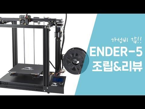 가성비 3D프린터 추천!  Ender5 조립과 리뷰