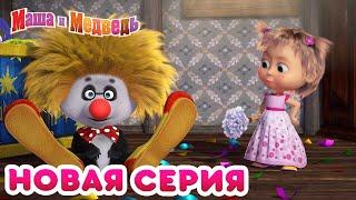 Маша  и Медведь - 💥 НОВАЯ СЕРИЯ! 🤡 День хороших манер 🍰 Коллекция мультиков для детей про Машу